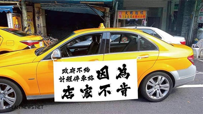蘇澳火車站前停車格爭議 計程車業者爭生機!