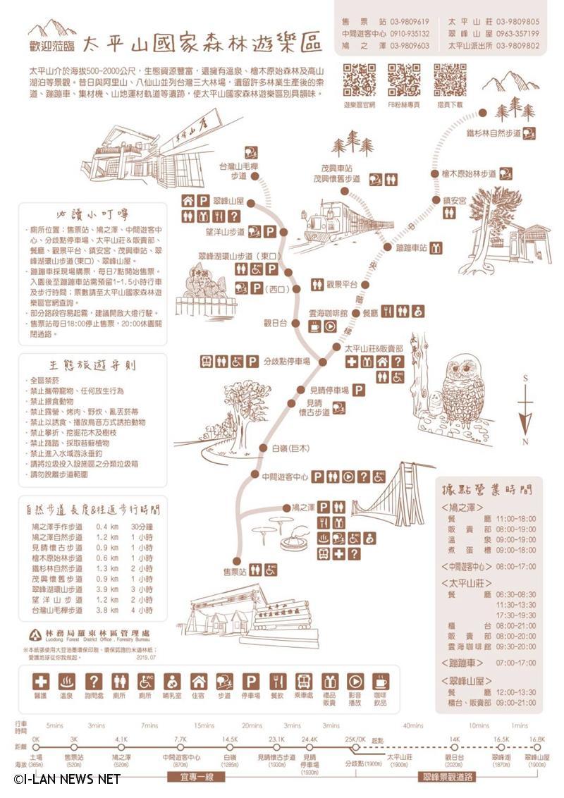太平山國家森林遊樂區全區導覽圖。