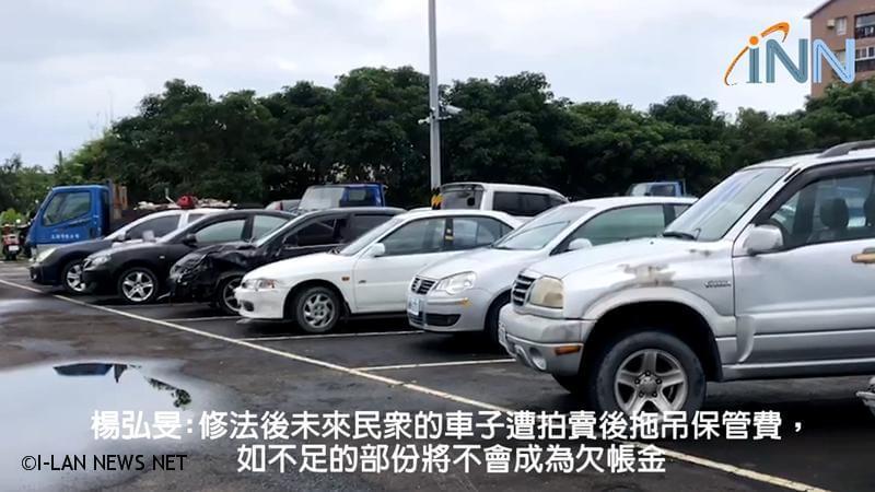 楊弘旻摧生廢止車輛遭拖吊所產生保管費欠款