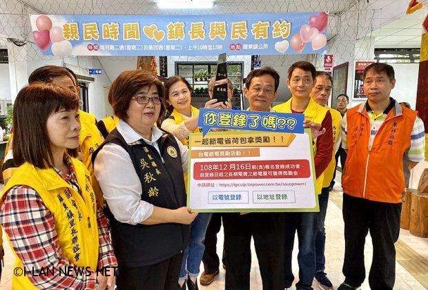 節約能源羅東鎮為2019省電王!