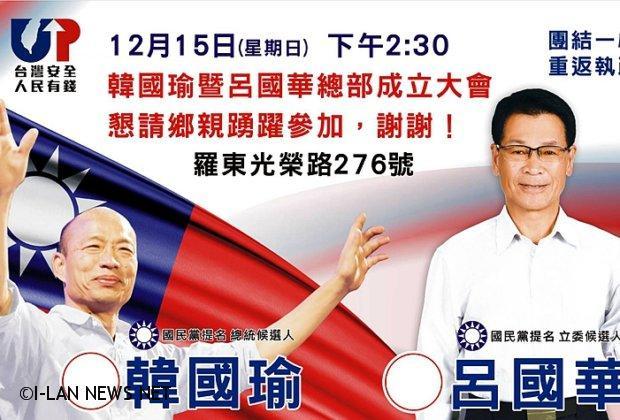 韓國瑜 朱立倫15日下午羅東談國政