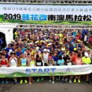 一生一次歷史級賽事 2019蘇花改南澳馬拉松賽6000多跑友參加!