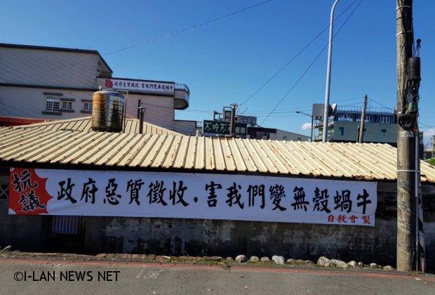 不滿居住50年老房屋被徵收 居民懸掛白布條抗議