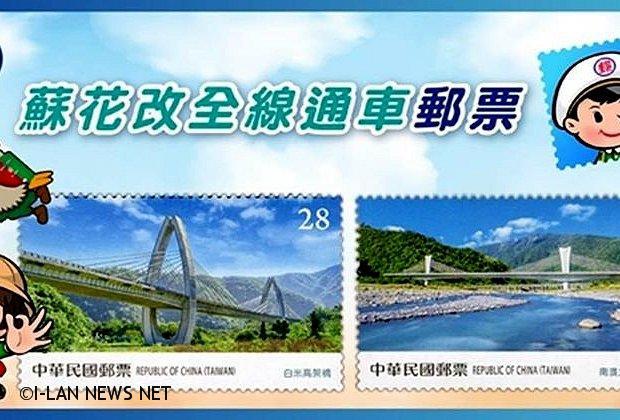 慶祝蘇花改全線通車 中華郵政發行紀念郵票