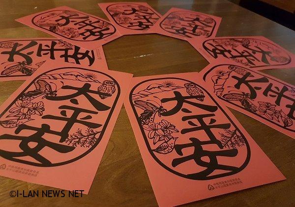 太平山國家森林遊樂區推出討喜太平安春聯