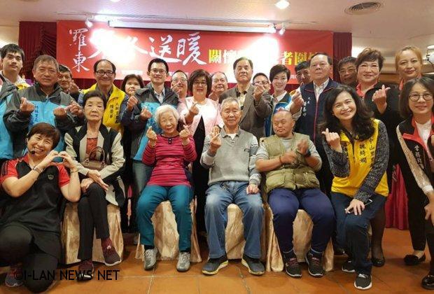 羅東鎮公所獅子會聯合舉辦歲末聯歡與獨居長者圍爐