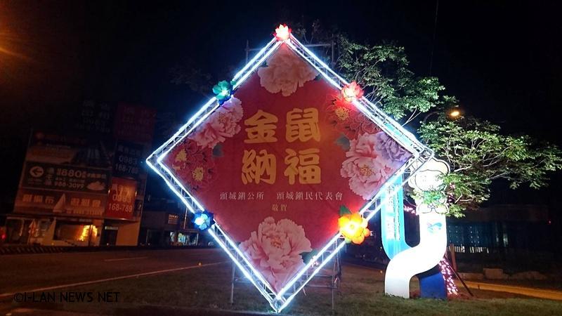 2020春節點燈照亮經典小鎮「頭城亮了」!