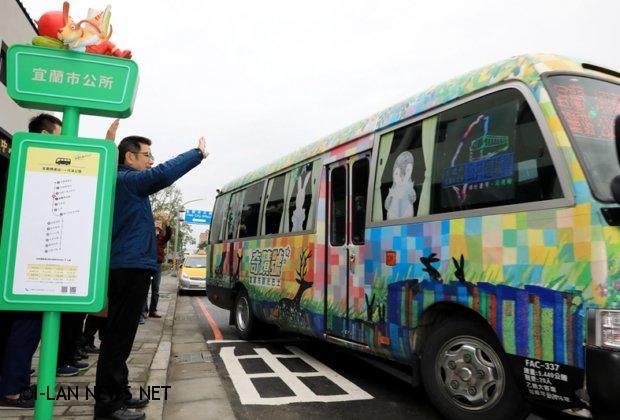 來宜蘭市跟著幾米觀光巴士玩出回憶!