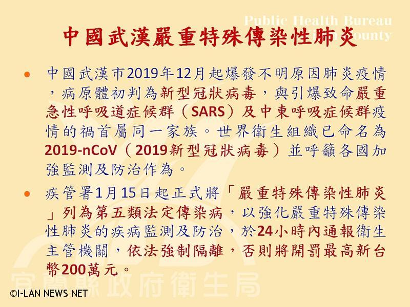 中國武漢肺炎疫情國內出現首例宜縣備戰中
