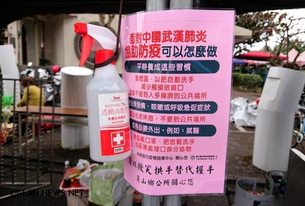 員山燈會如期舉行會場加強武漢肺炎防疫宣導