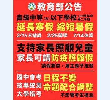 教育部:高中以下學校寒假延至2月25日開學 私立幼兒園由各校自行決定!
