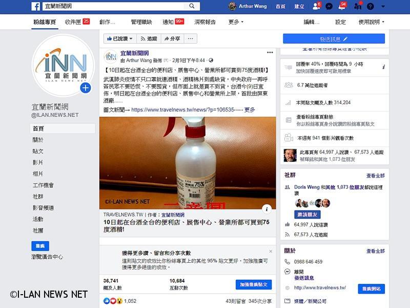 防疫酒精宜花東三縣市目前仍提供95酒精請依比例稀釋!