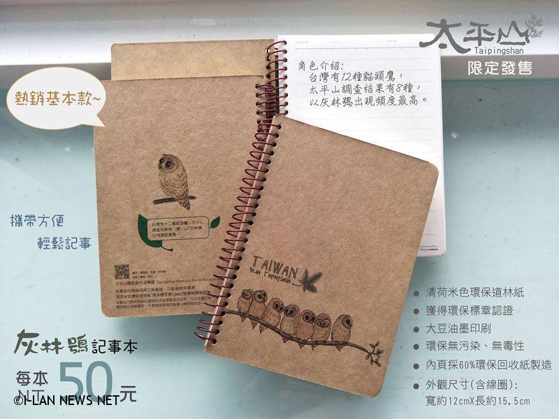 西洋情人節鳩之澤溫泉打卡 贈經典灰林鴞筆記本