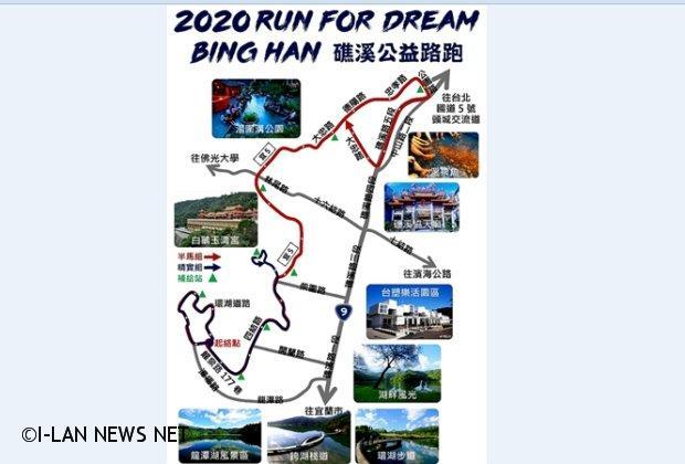 「2020炳翰礁溪公益路跑」4月12日開跑有「玫瑰全雞」!
