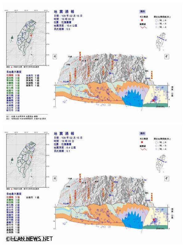 花蓮連續2次4級地震相隔5分鐘、震央相距900公尺