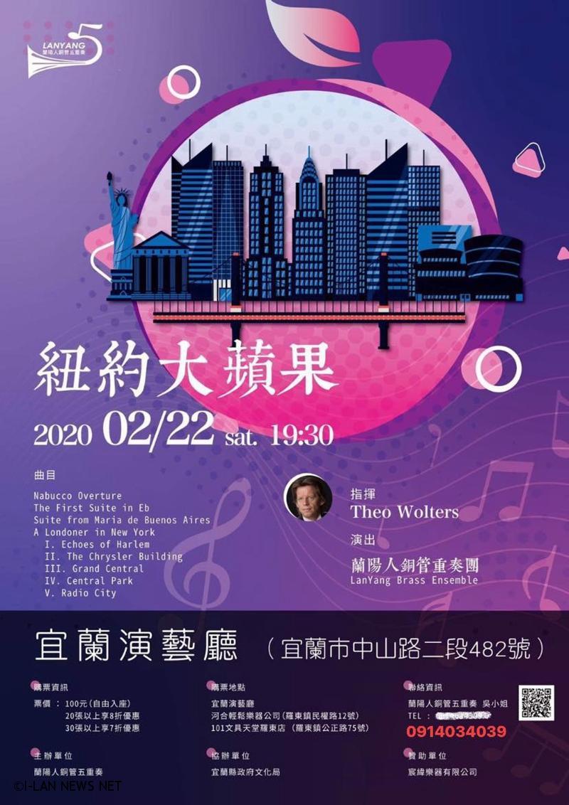 蘭陽人銅管五重奏今年特別邀請羅馬尼亞國家愛樂首席指揮Theo Wolters先生共同演出【紐約大蘋果】音樂會。