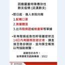 武漢肺炎疫情羅東博愛醫院2月18日起啟動防疫措施!