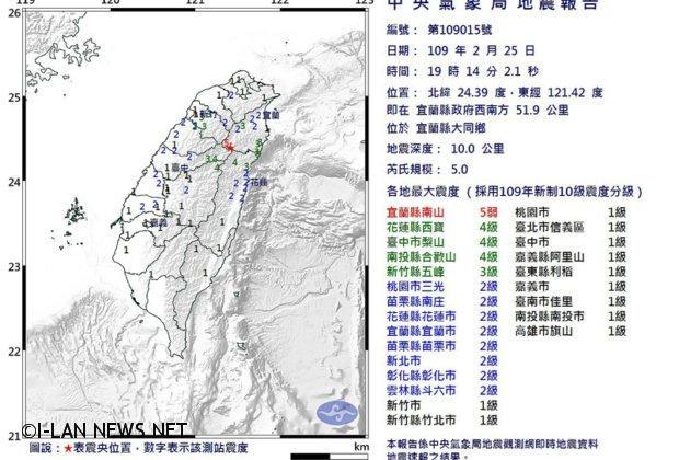 宜蘭大同鄉地震芮式規模5