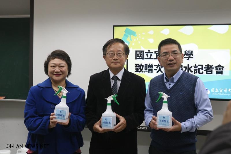 國立宜蘭大學校長吳柏青致贈次氯酸水予宜蘭市長江聰淵及教育處副處長謝麗蓉。