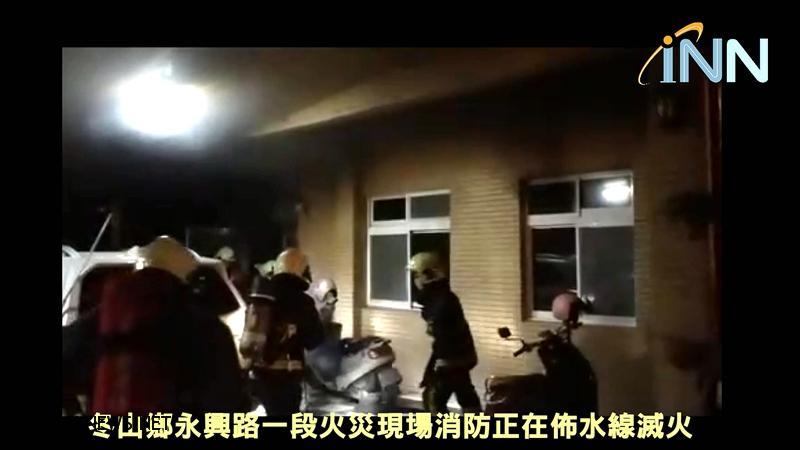 冬山鄉深夜火警順利救出4位民眾 零傷員!