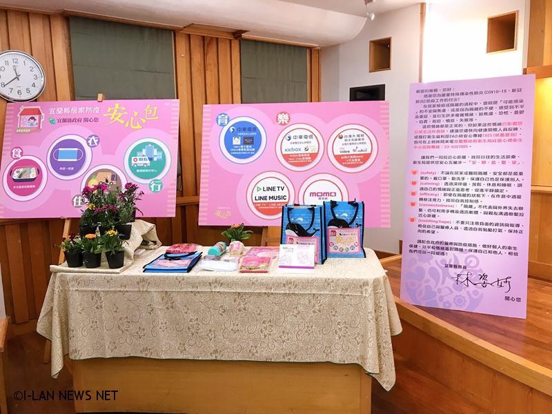 宜蘭縣政府今日推出居家防疫安心包,公私部門聯手打造居家防疫安心包,共同陪伴民眾一同抗疫。