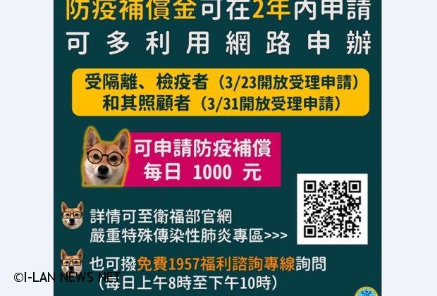 新冠肺炎防疫補償金每日1,000元已受理申請!