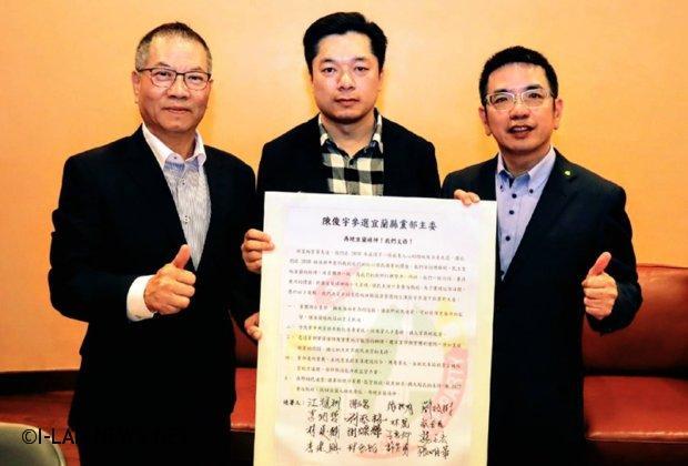 宜蘭民進黨新潮流與正國會聯手推陳俊宇爭縣黨部主委