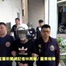 羅東遊藝場遭搶劫羅東分局7小破案