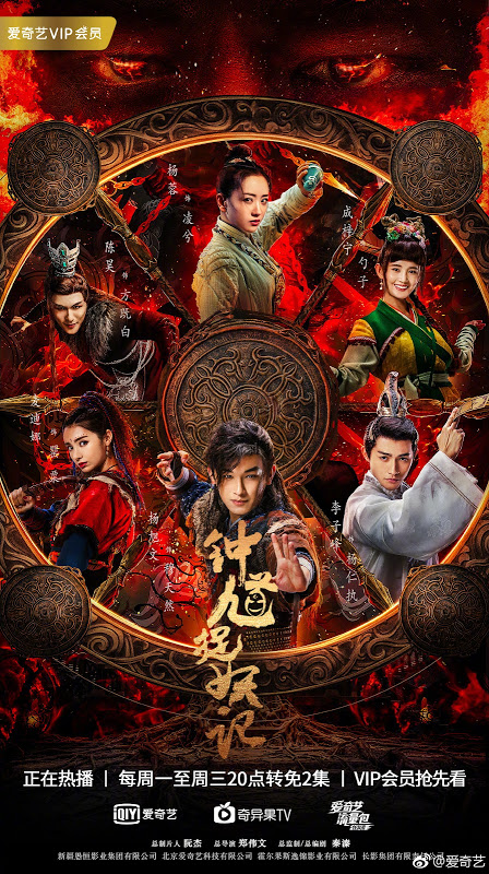 Demon Catcher Zhong Kui (2018) khmer dubbed