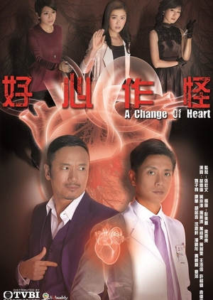 A Change of Heart (2013)