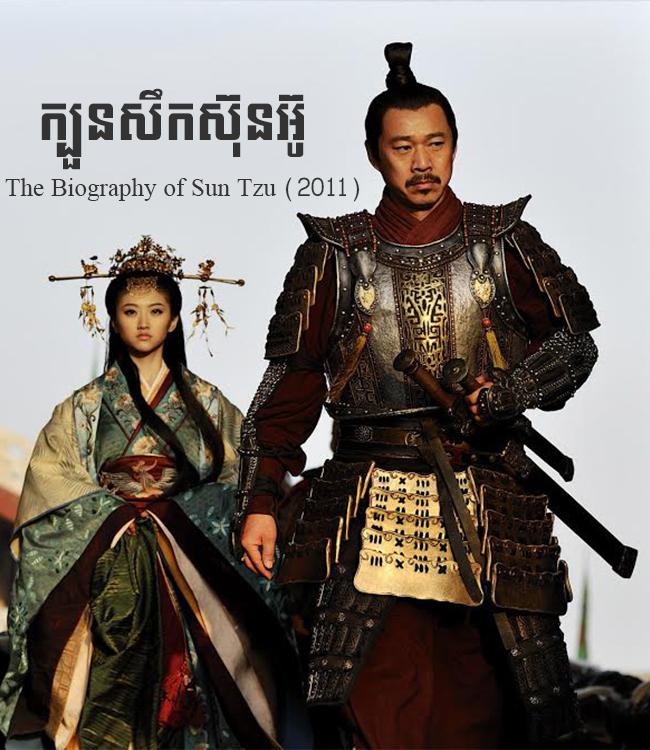 Biography Of Sun Tsu (2011)