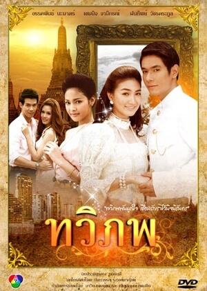 Tawipob (2011)