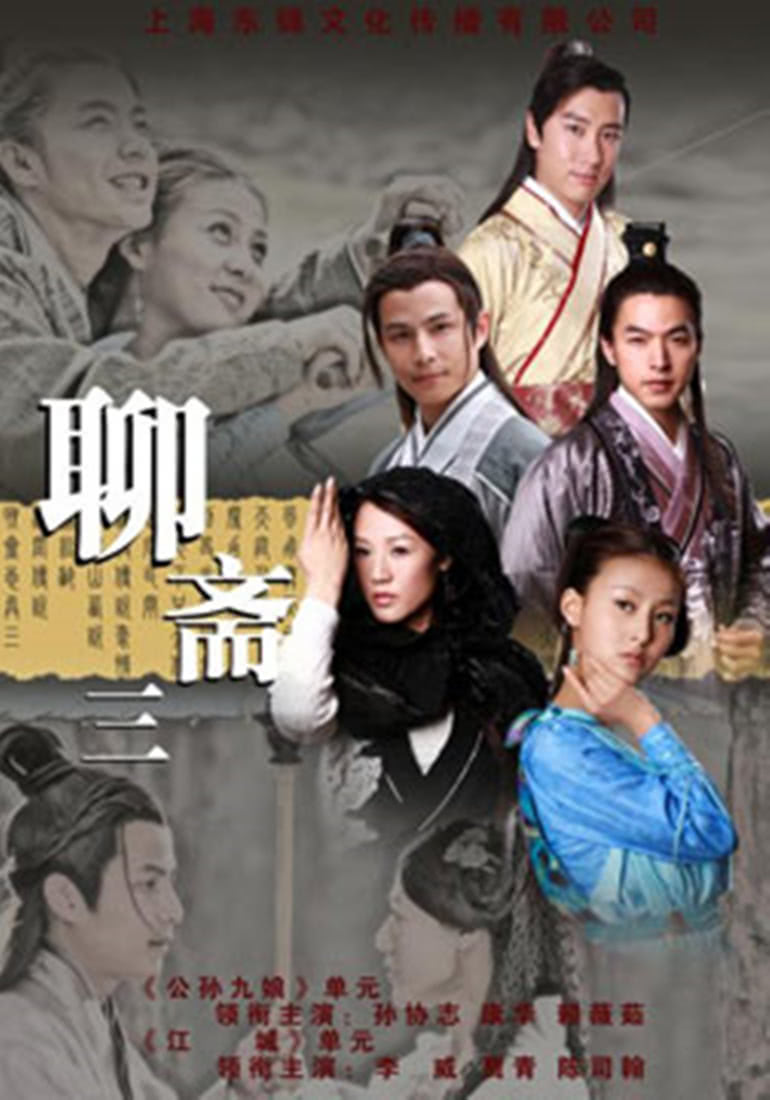 Strange Tales of Liao Zhai 3 - Dark Tale 3  (2010)