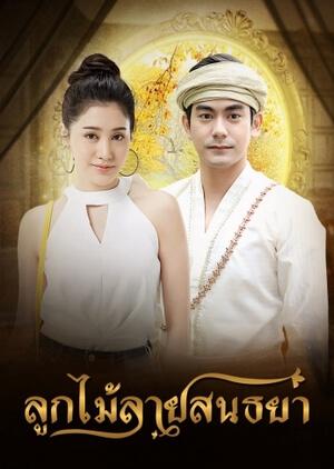 Look Mai Laai Sonthaya (2018)