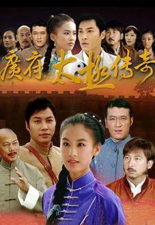 The Legend Of Guangfu Taiji (2010) khmer dubbed