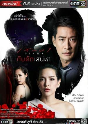 Gub Dug Sanaeha (2017) khmer dubbed