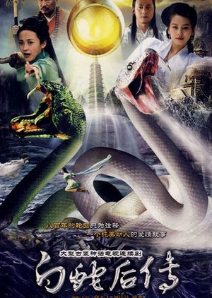 The Legend of the White Snake Sequel (2010) khmer dubbed