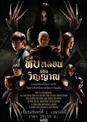 Heeb Lorn Sorn Winyarn (2019) khmer dubbed