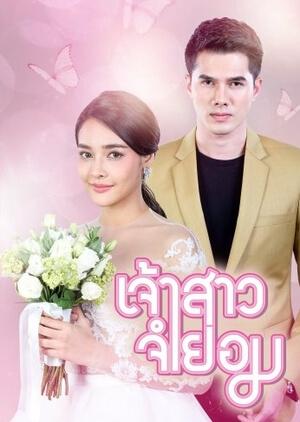 When I Marry A Stranger (2018) khmer dubbed