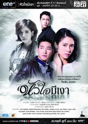 Hua Jai Mee Ngao (2015) khmer dubbed