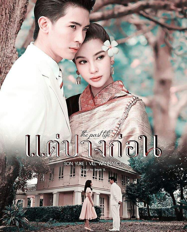 The Past Life (2017) Khmer Dubbed