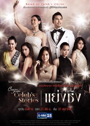 Club Friday Celeb's Stories: Usurp (2017) Khmer Dubbed