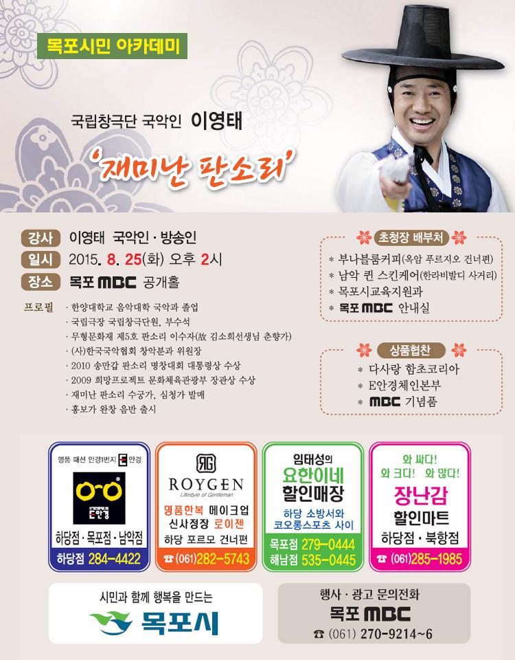 """국립창극단 국악인 이영태 """"재미난 판소리"""" 행사정보"""