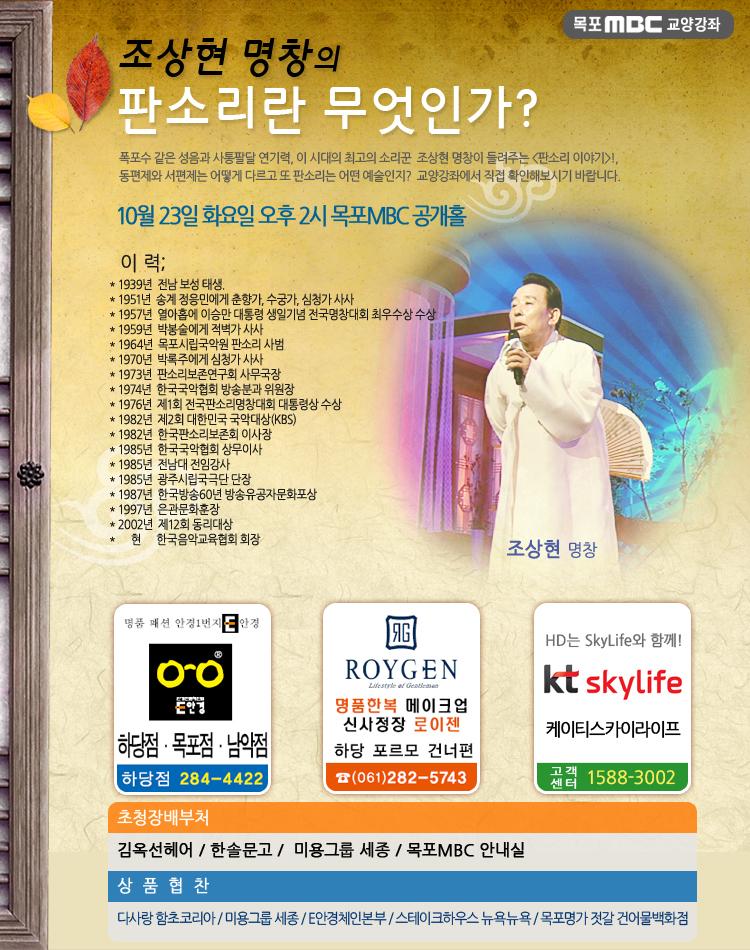 """조상현 명창의 """"판소리란 무엇인가?"""" 행사정보"""