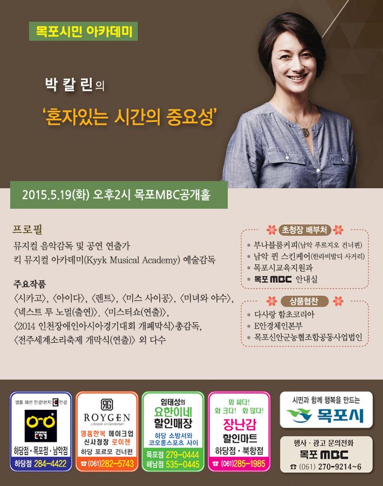 박칼린의 '혼자있는 시간의 중요성' 행사정보