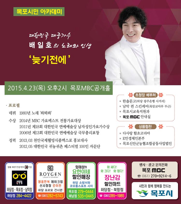 배일호의 노래와 인생 '늦기전에' 행사정보