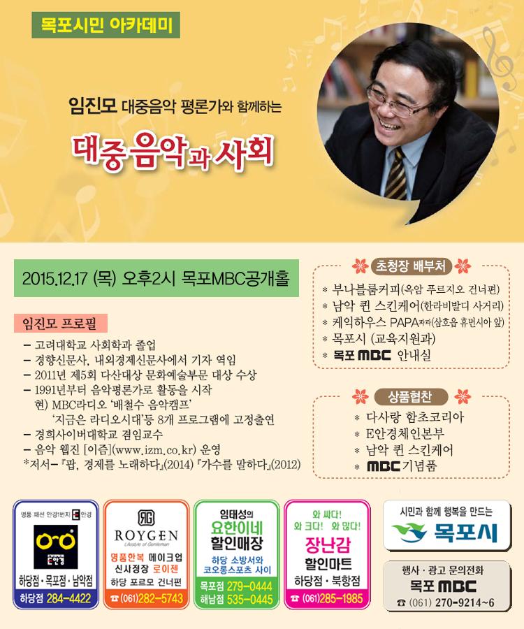 """'임진모' 대중음악 평론가와 함께하는 """"대중음악과 사회"""" 행사정보"""