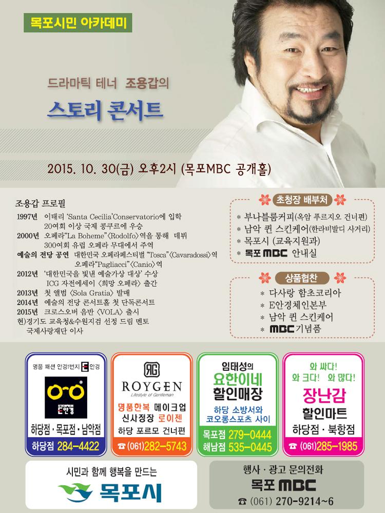 드라마틱 테너 조용갑의 스토리 콘서트 행사정보