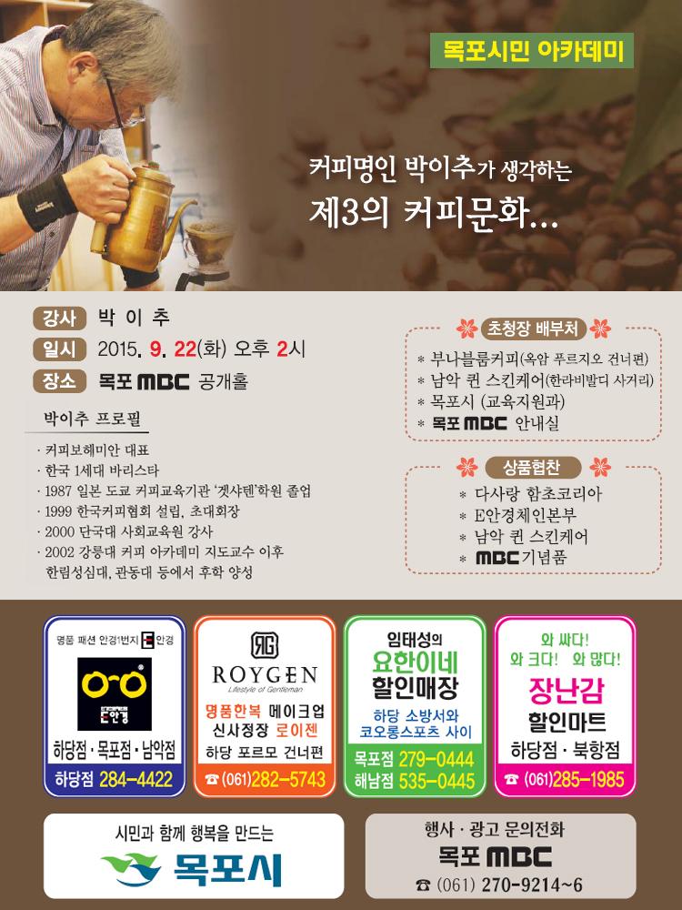 커피명인 박이추가 생각하는 제3의 커피문화 행사정보