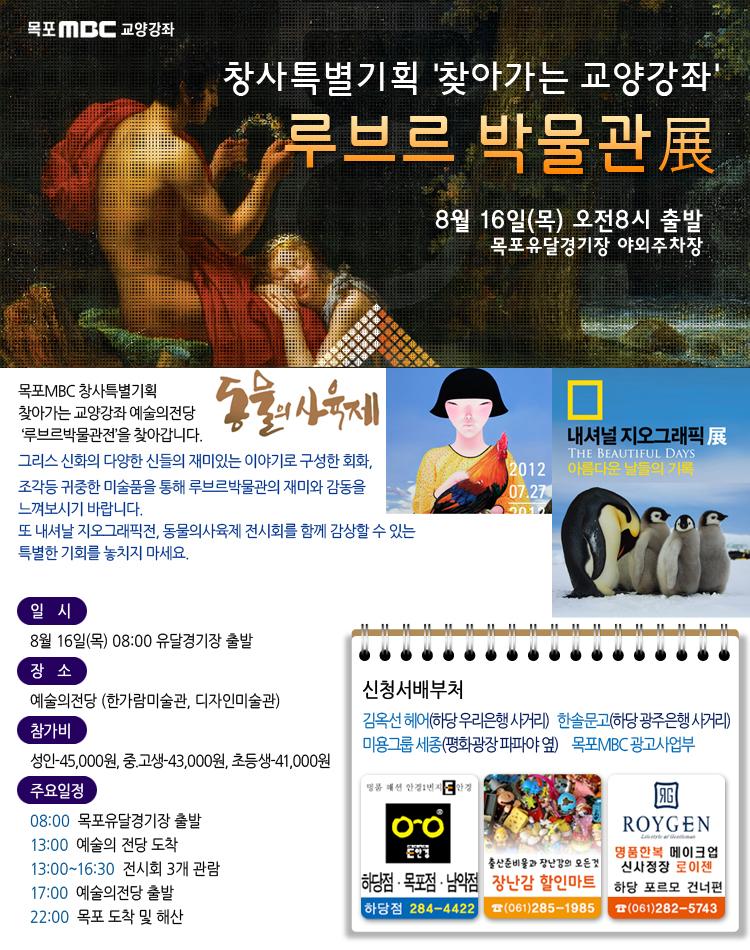 예술의전당 '루브르박물관전' 행사정보